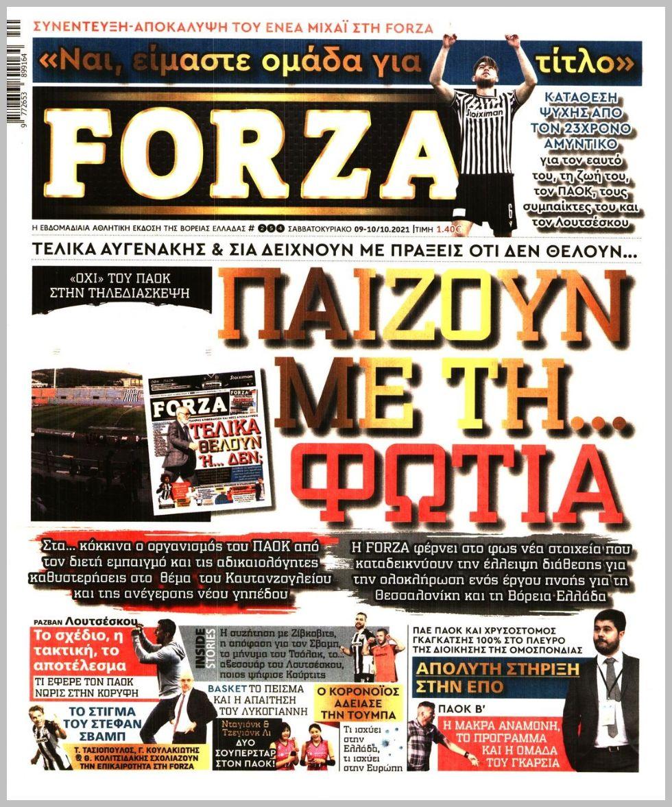 Εξώφυλλο εφημερίδας με δυνατότητα κλικ FORZA