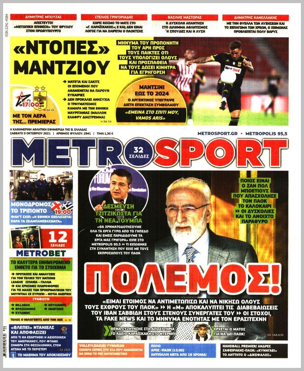 Εξώφυλλο εφημερίδας με δυνατότητα κλικ METROSPORT