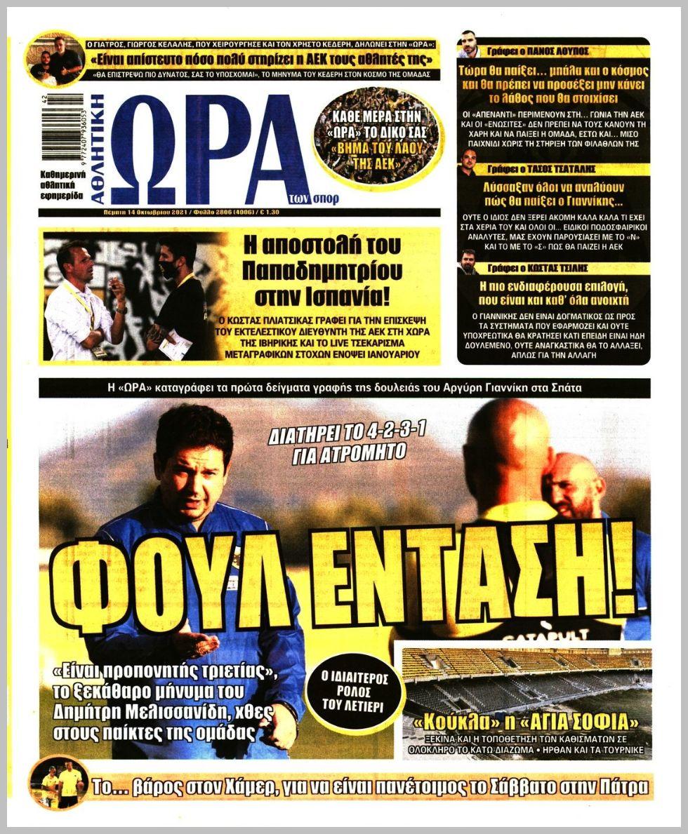 Εξώφυλλο εφημερίδας με δυνατότητα κλικ ΩΡΑ ΤΩΝ ΣΠΟΡ