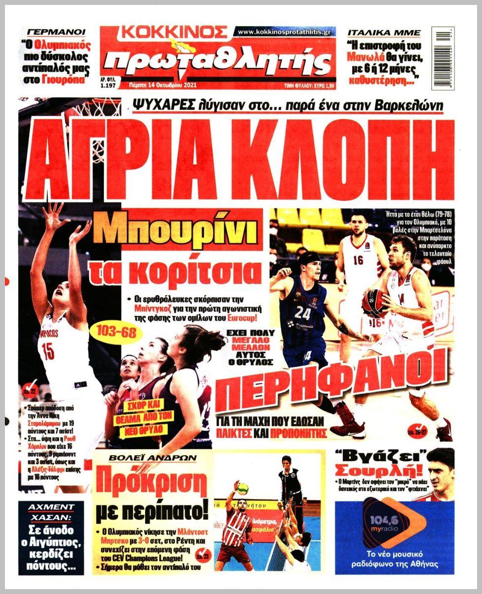 Εξώφυλλο εφημερίδας με δυνατότητα κλικ ΠΡΩΤΑΘΛΗΤΗΣ