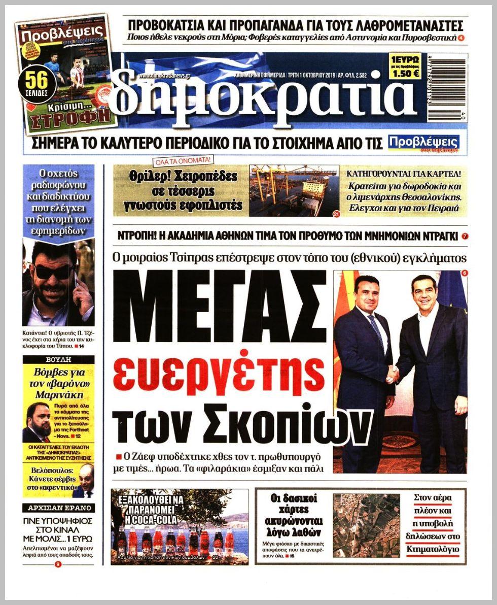 https://protoselida.24media.gr/images/2019/10/01/lrg/20191001_dimokratia_0442.jpg