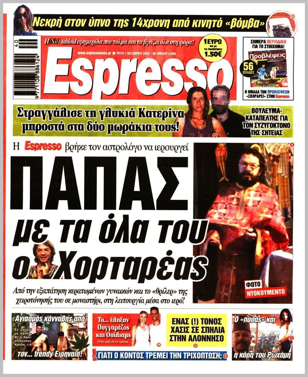 https://protoselida.24media.gr/images/2019/10/01/lrg/20191001_espresso_0513.jpg