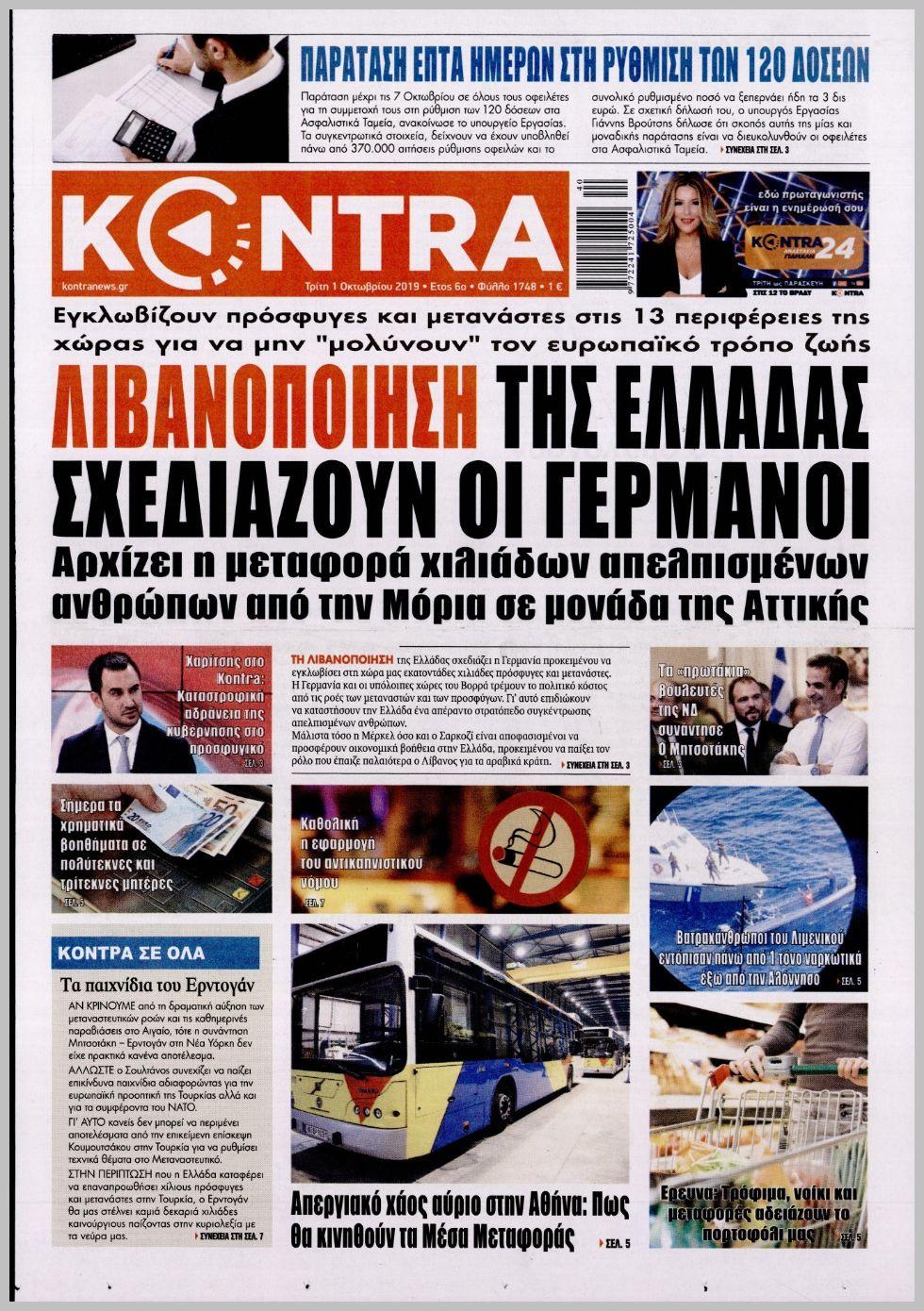 https://protoselida.24media.gr/images/2019/10/01/lrg/20191001_kontra_news_0442.jpg