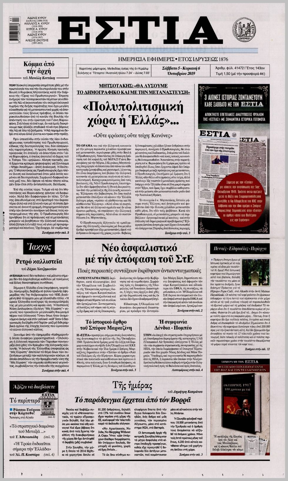 https://protoselida.24media.gr/images/2019/10/05/lrg/20191005_estia_0511.jpg