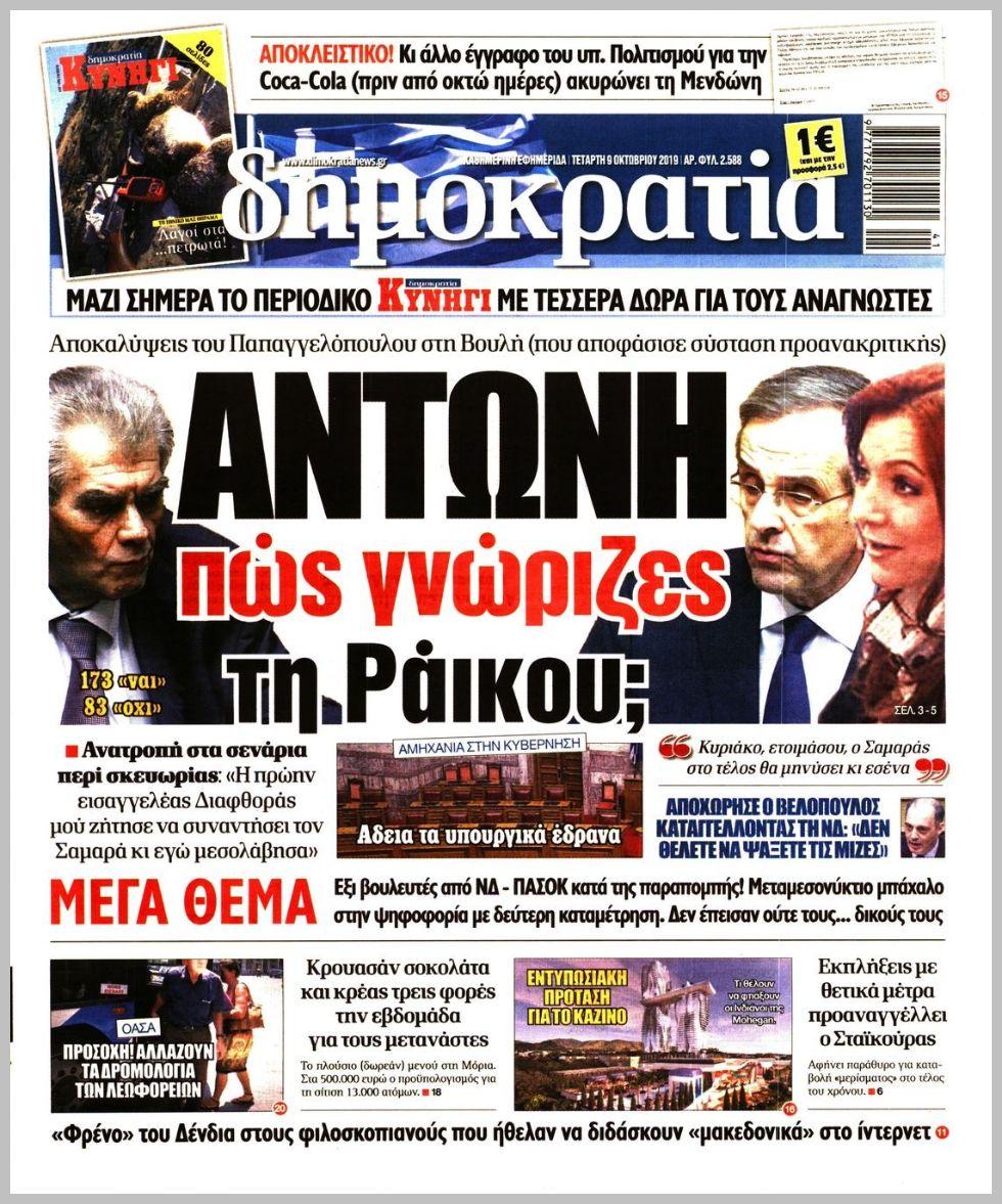https://protoselida.24media.gr/images/2019/10/09/lrg/20191009_dimokratia_0510.jpg