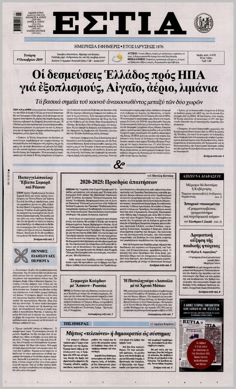 https://protoselida.24media.gr/images/2019/10/09/lrg/20191009_estia_0510.jpg