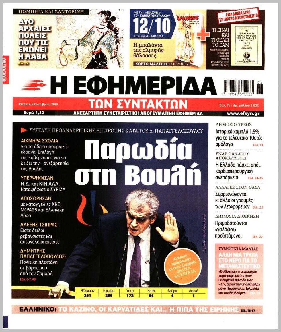 https://protoselida.24media.gr/images/2019/10/09/lrg/20191009_i_efimerida_ton_syntakton_0440.jpg