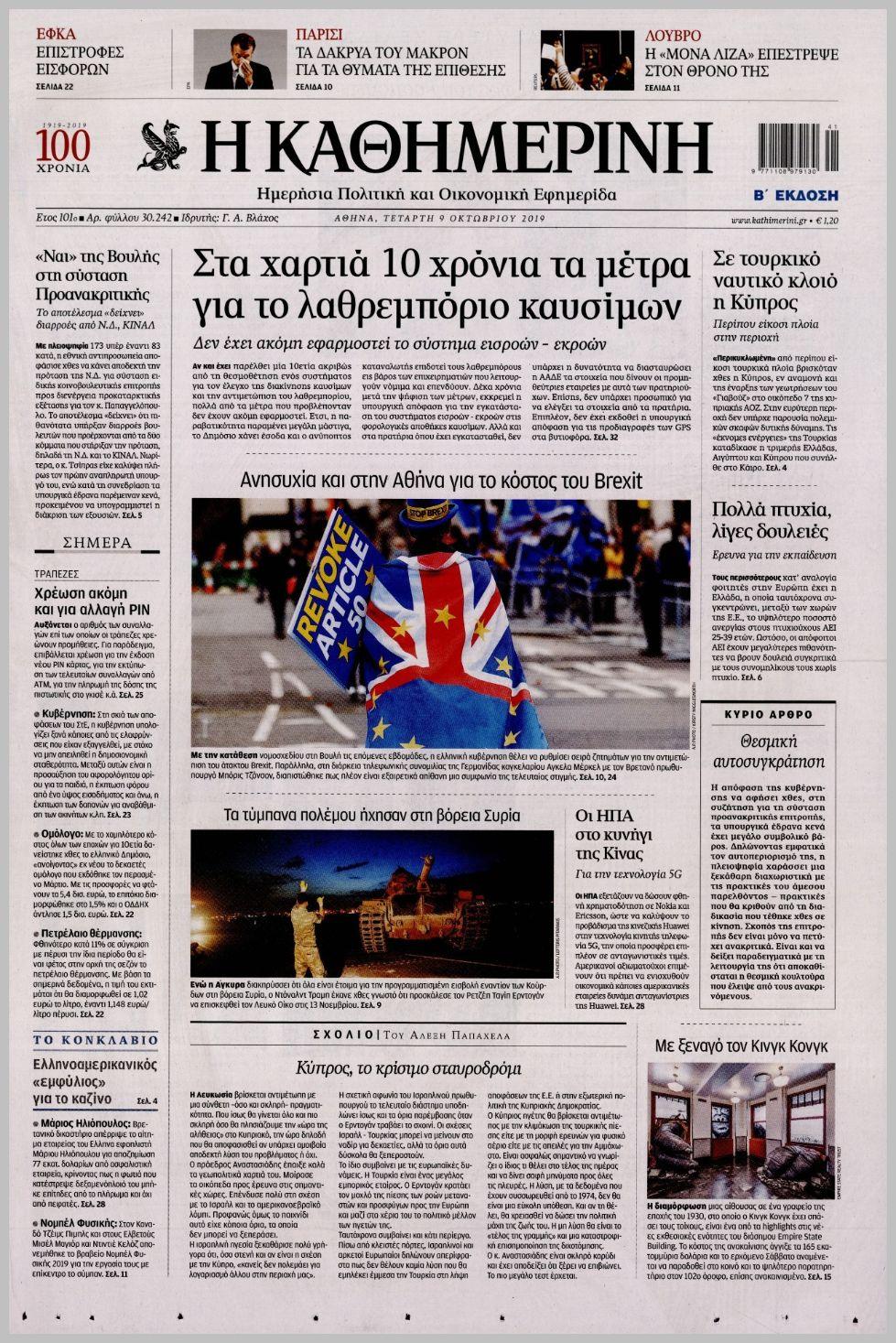 https://protoselida.24media.gr/images/2019/10/09/lrg/20191009_kathimerini_0439.jpg
