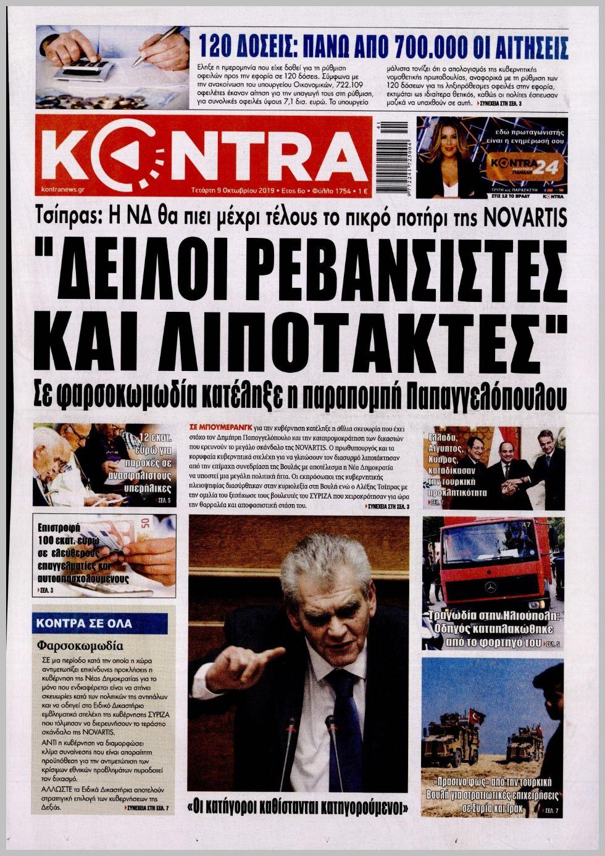 https://protoselida.24media.gr/images/2019/10/09/lrg/20191009_kontra_news_0510.jpg
