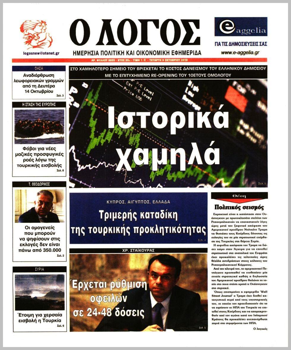 https://protoselida.24media.gr/images/2019/10/09/lrg/20191009_o_logos_0510.jpg