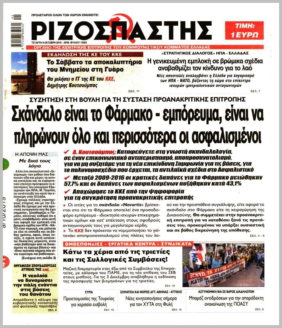 https://protoselida.24media.gr/images/2019/10/09/lrg/20191009_rizospastis_0510.jpg