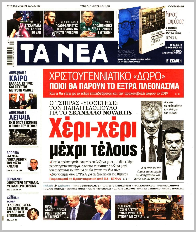 https://protoselida.24media.gr/images/2019/10/09/lrg/20191009_ta_nea_0440.jpg