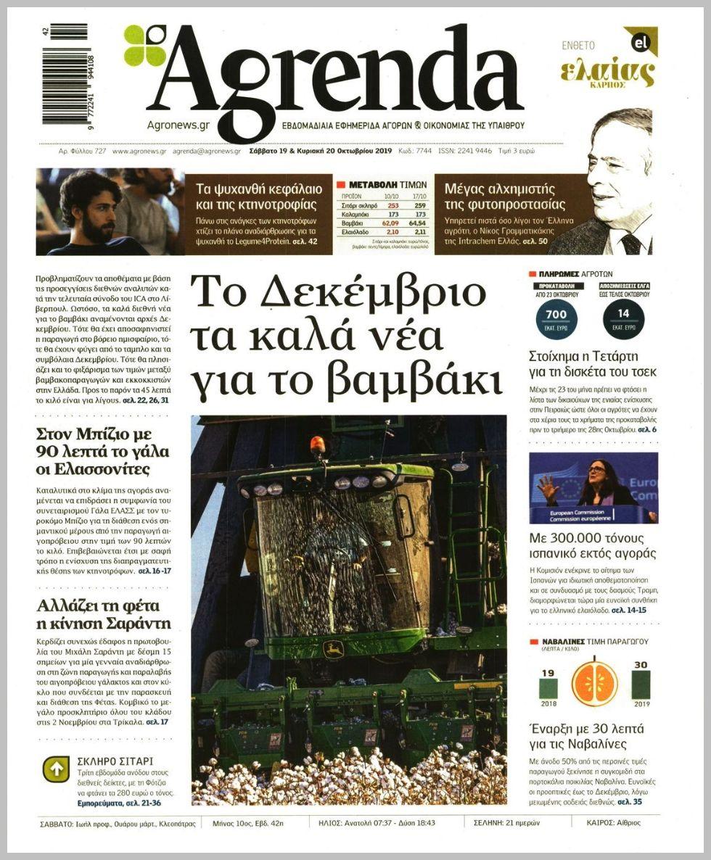 https://protoselida.24media.gr/images/2019/10/19/lrg/20191019_agrenda_0524.jpg