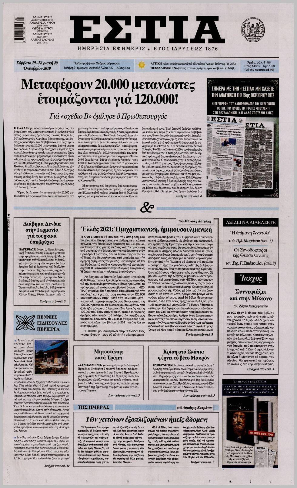 https://protoselida.24media.gr/images/2019/10/19/lrg/20191019_estia_0453.jpg