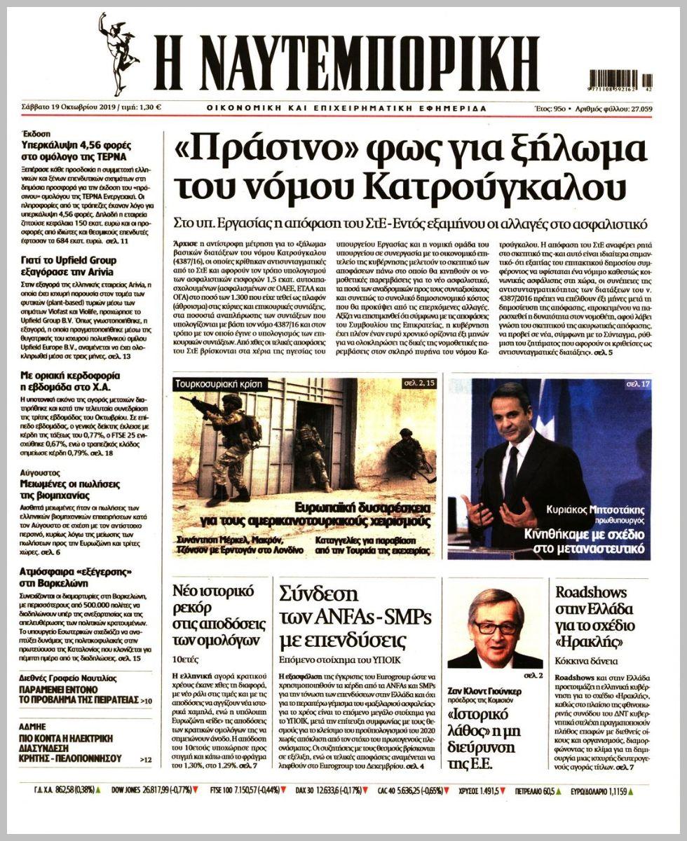 https://protoselida.24media.gr/images/2019/10/19/lrg/20191019_naytemporiki_0453.jpg
