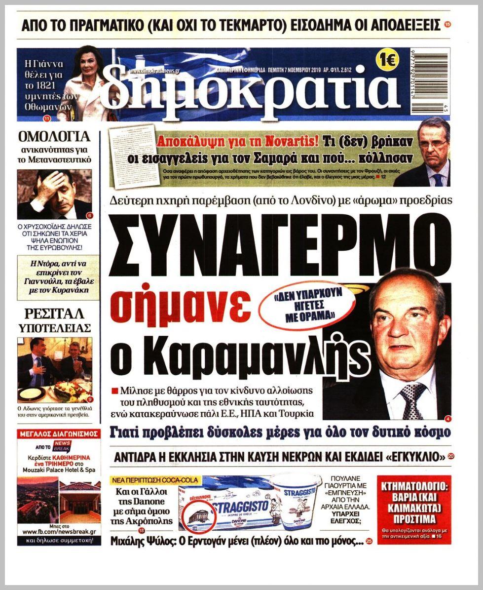 https://protoselida.24media.gr/images/2019/11/07/lrg/20191107_dimokratia_0510.jpg