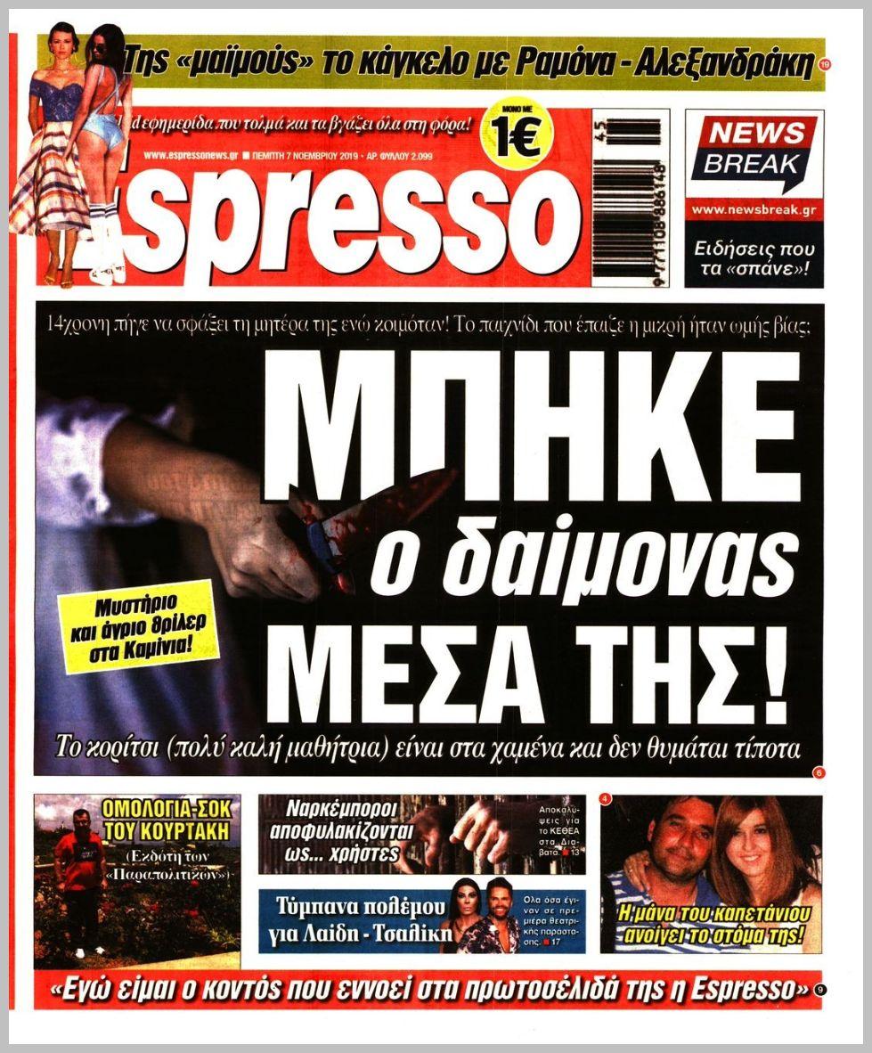 https://protoselida.24media.gr/images/2019/11/07/lrg/20191107_espresso_0510.jpg