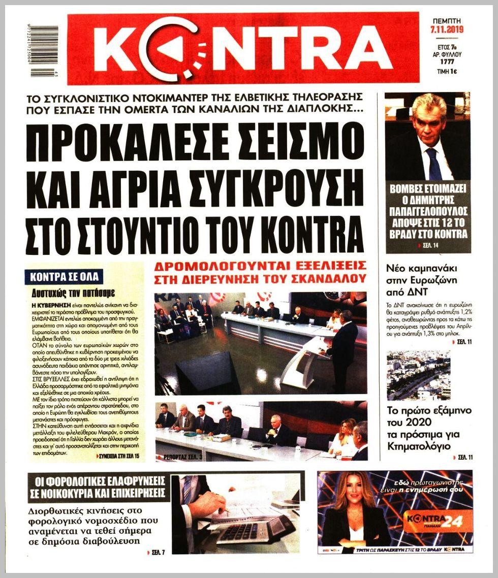 https://protoselida.24media.gr/images/2019/11/07/lrg/20191107_kontra_news_0510.jpg