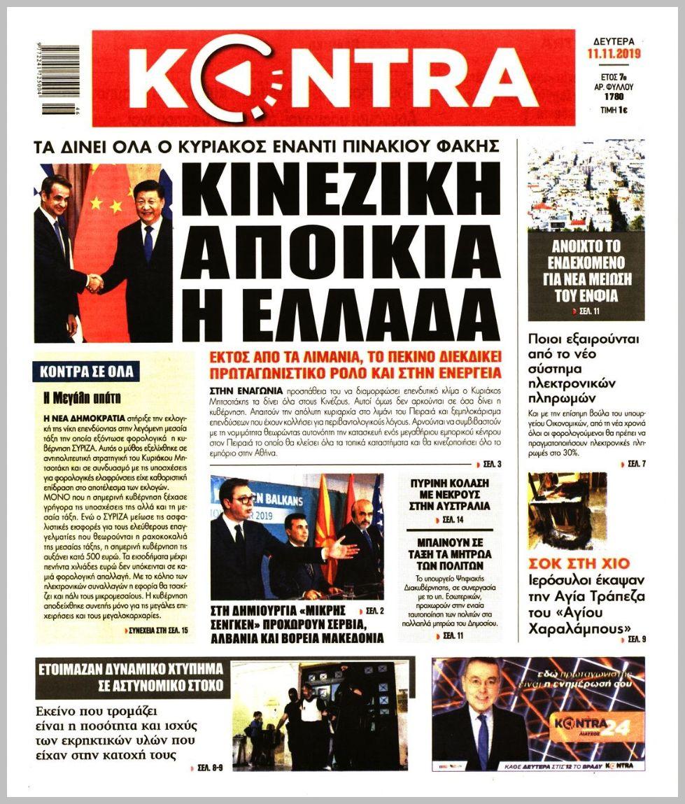 https://protoselida.24media.gr/images/2019/11/11/lrg/20191111_kontra_news_0508.jpg