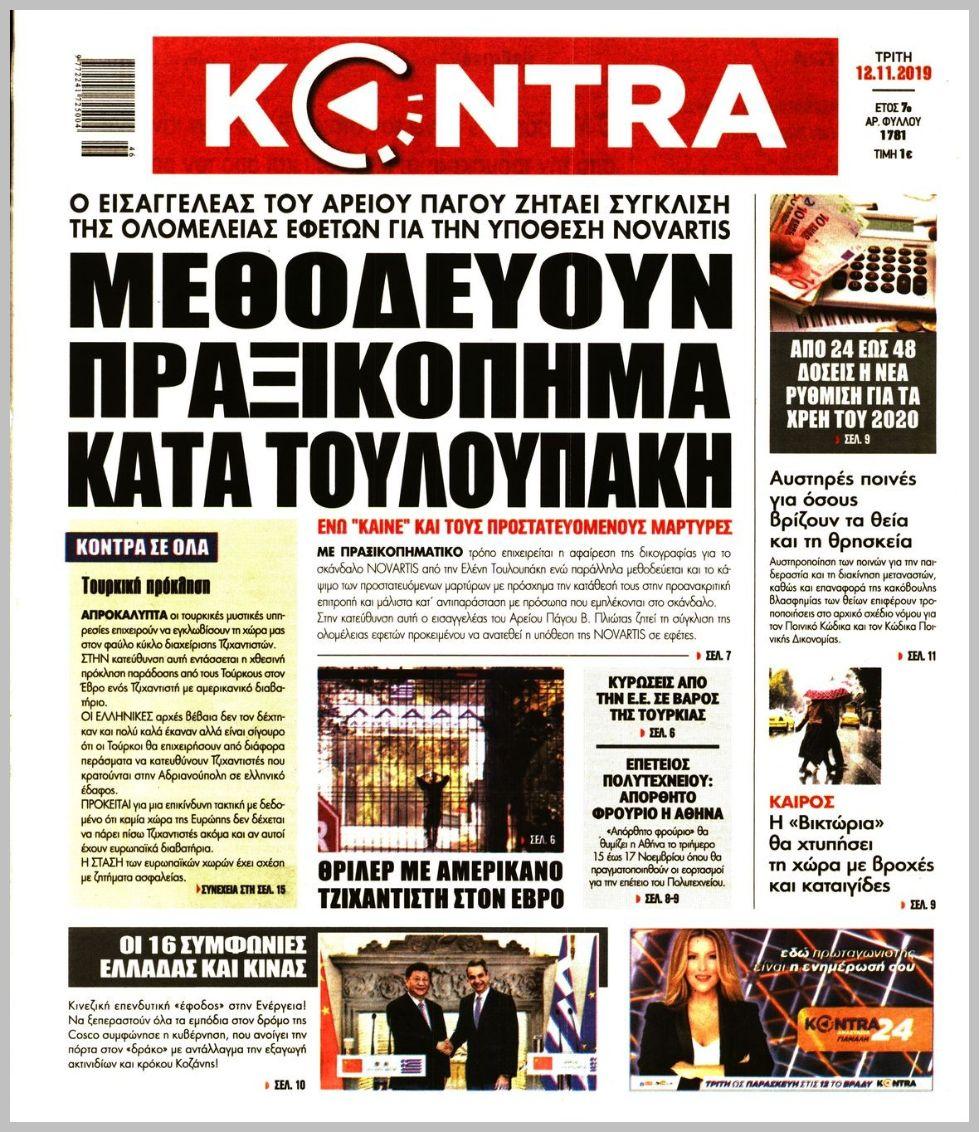 https://protoselida.24media.gr/images/2019/11/12/lrg/20191112_kontra_news_0513.jpg
