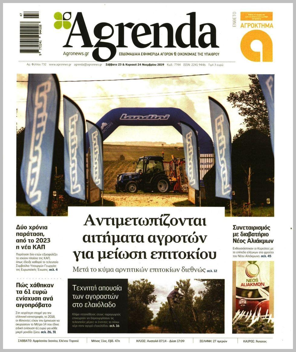 https://protoselida.24media.gr/images/2019/11/23/lrg/20191123_agrenda_0537.jpg