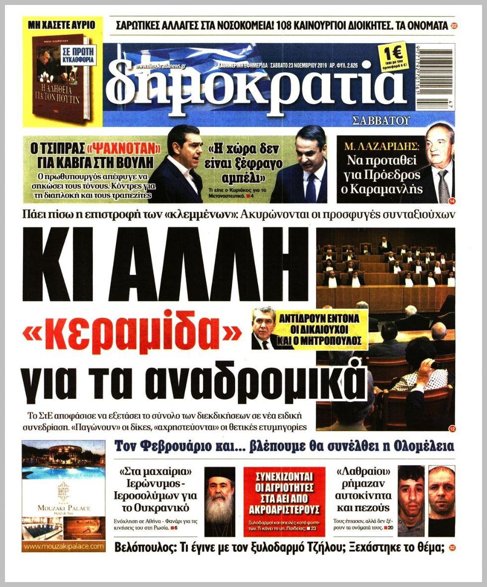 https://protoselida.24media.gr/images/2019/11/23/lrg/20191123_dimokratia_0507.jpg