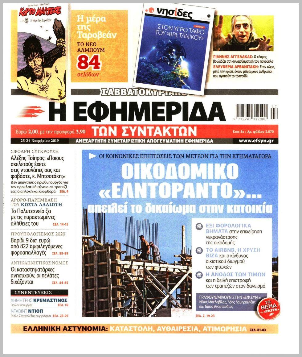 https://protoselida.24media.gr/images/2019/11/23/lrg/20191123_i_efimerida_ton_syntakton_0336.jpg