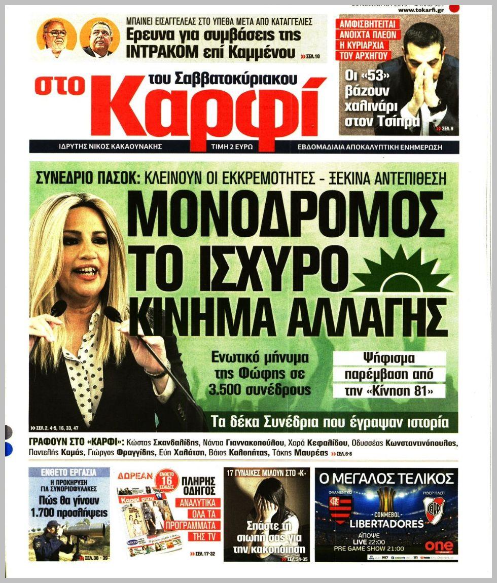 https://protoselida.24media.gr/images/2019/11/23/lrg/20191123_karfi_0507.jpg