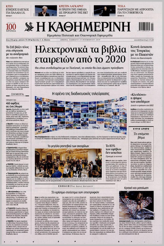 https://protoselida.24media.gr/images/2019/11/23/lrg/20191123_kathimerini_0506.jpg