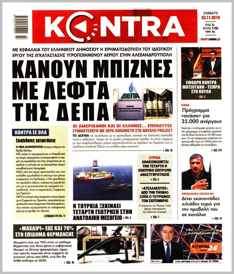 https://protoselida.24media.gr/images/2019/11/23/lrg/20191123_kontra_news_0537.jpg