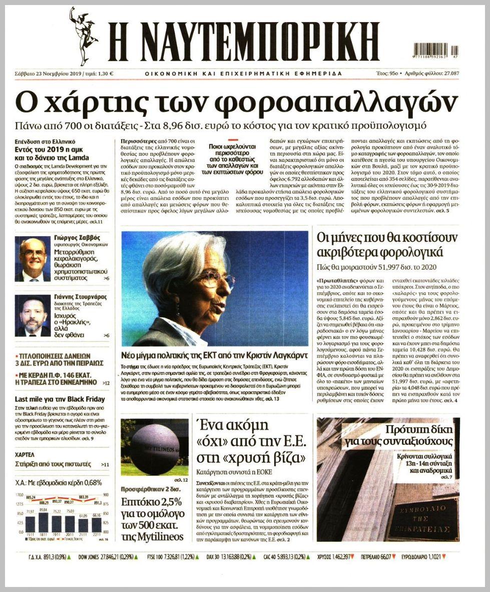 https://protoselida.24media.gr/images/2019/11/23/lrg/20191123_naytemporiki_0507.jpg