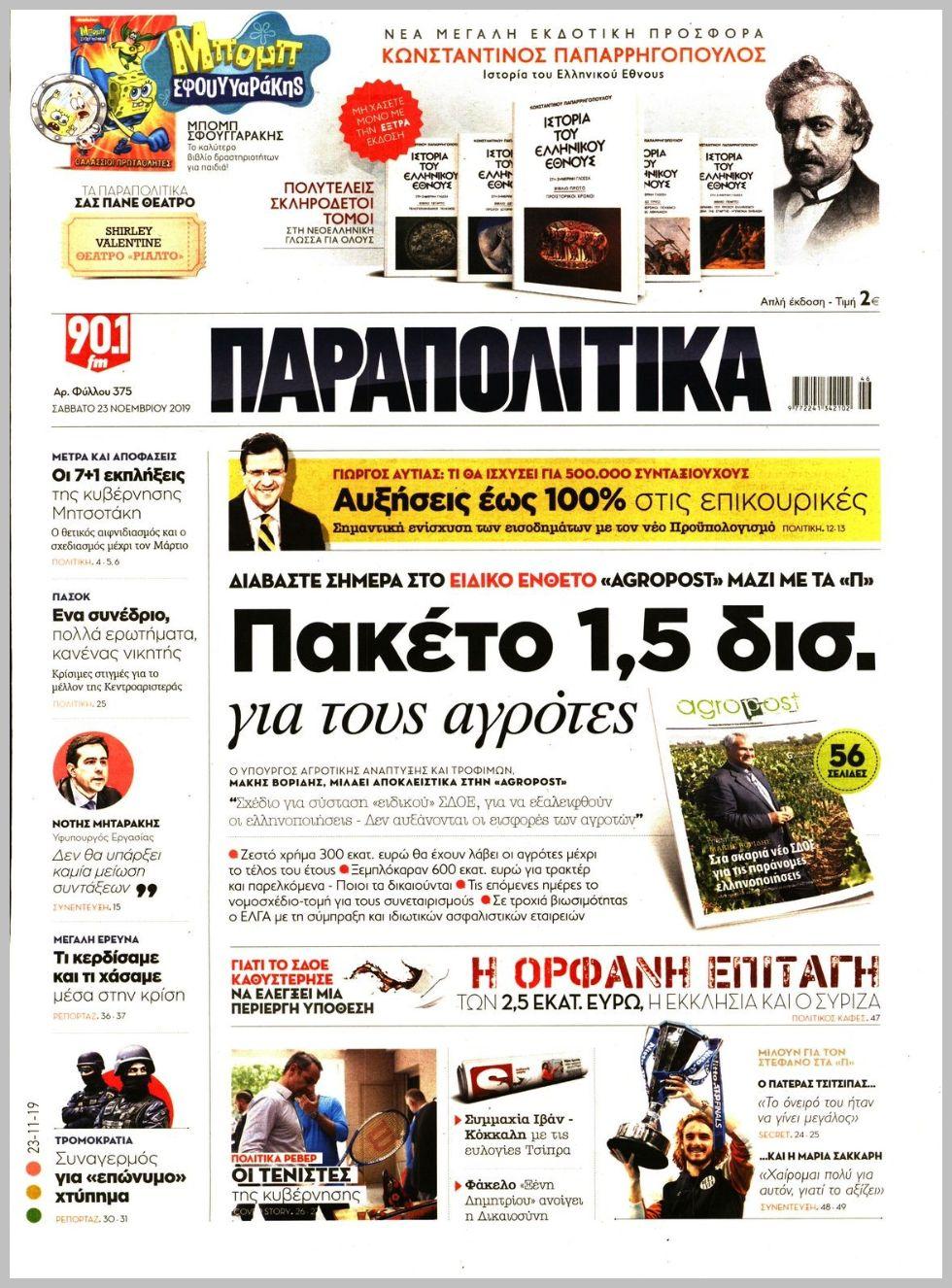 https://protoselida.24media.gr/images/2019/11/23/lrg/20191123_parapolitika_0306.jpg