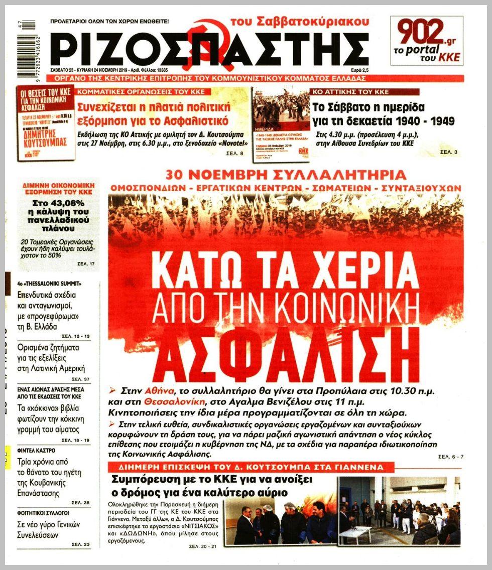 https://protoselida.24media.gr/images/2019/11/23/lrg/20191123_rizospastis_0537.jpg