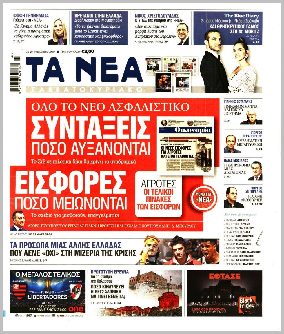 https://protoselida.24media.gr/images/2019/11/23/lrg/20191123_ta_nea_0336.jpg