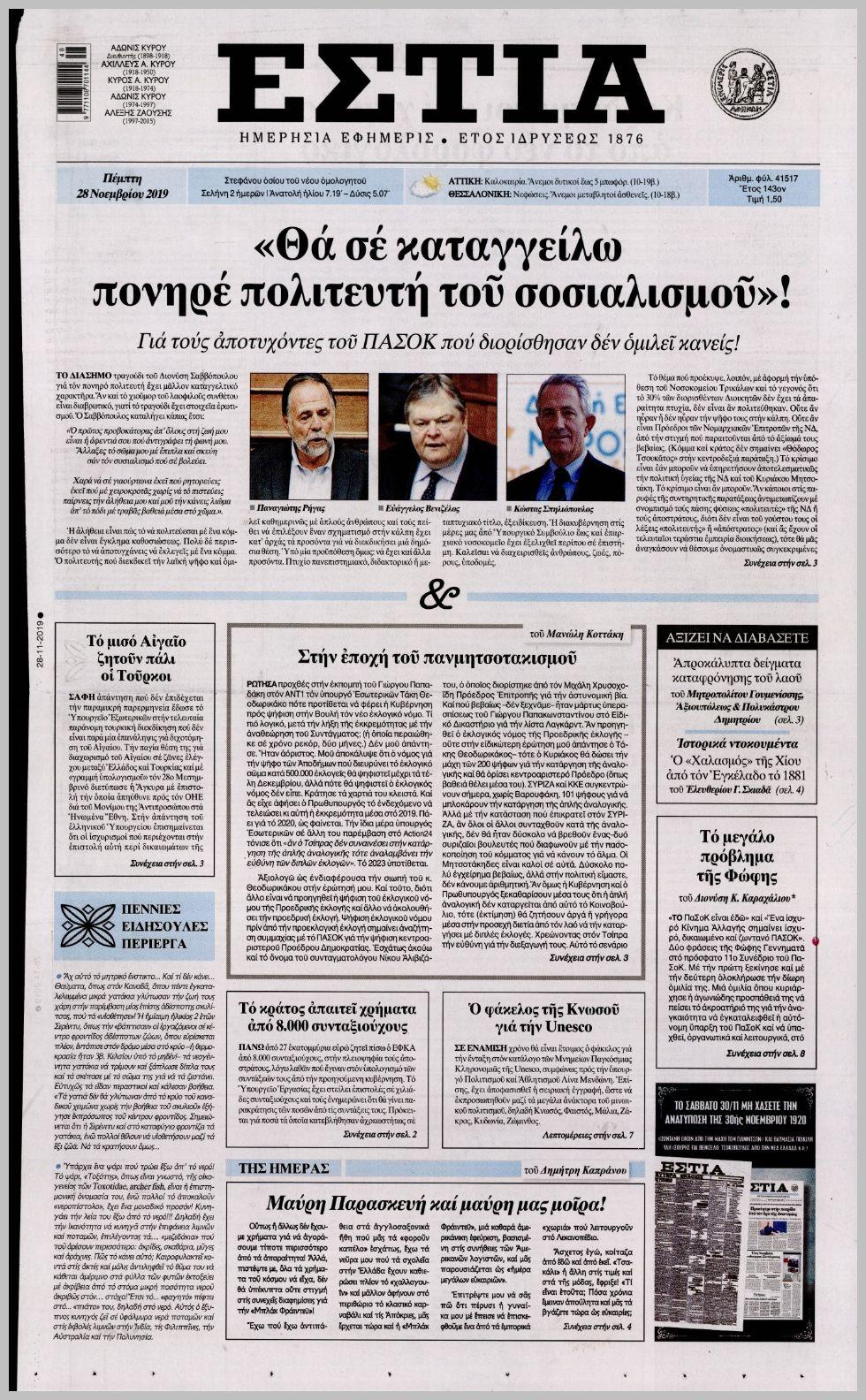 https://protoselida.24media.gr/images/2019/11/28/lrg/20191128_estia_0510.jpg
