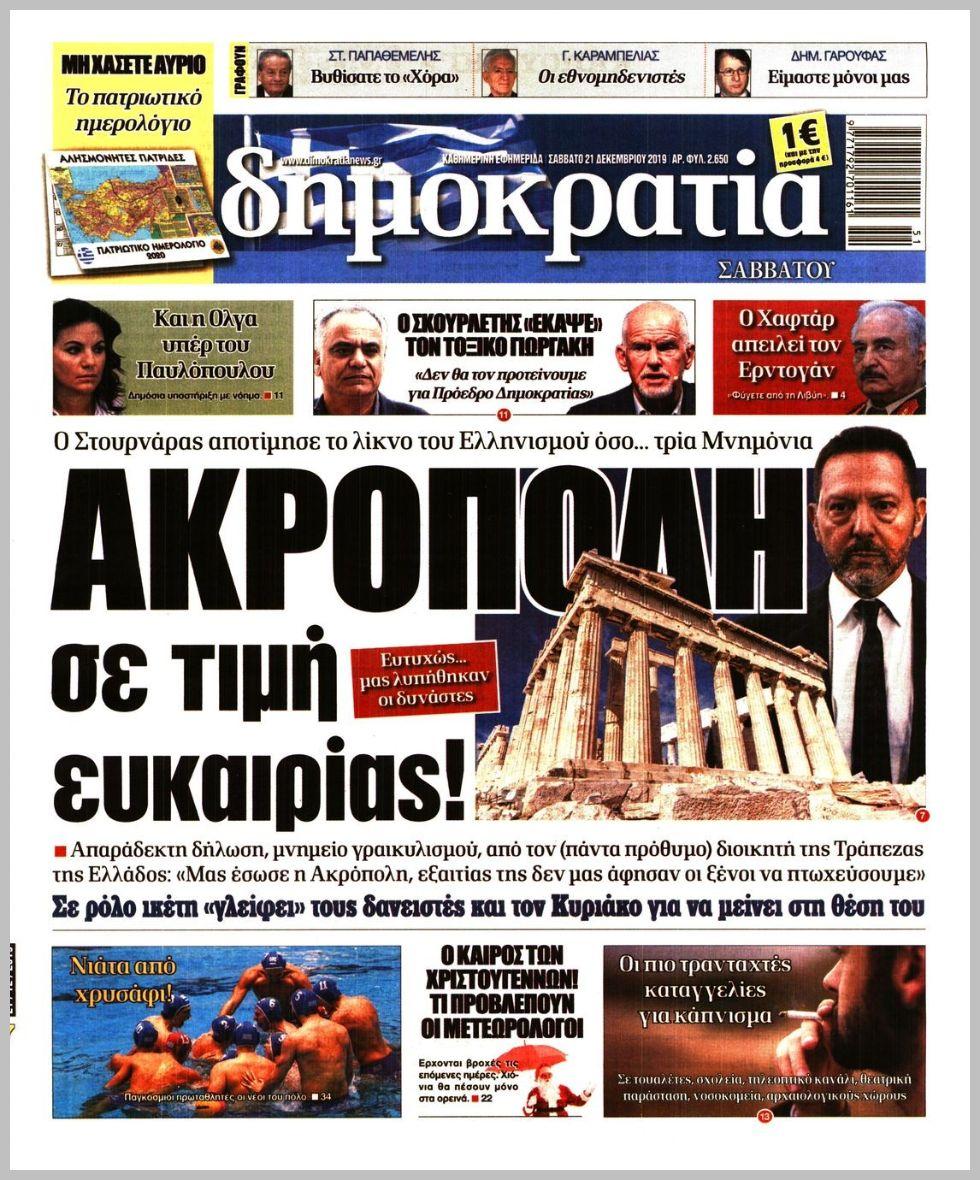 https://protoselida.24media.gr/images/2019/12/21/lrg/20191221_dimokratia_0614.jpg