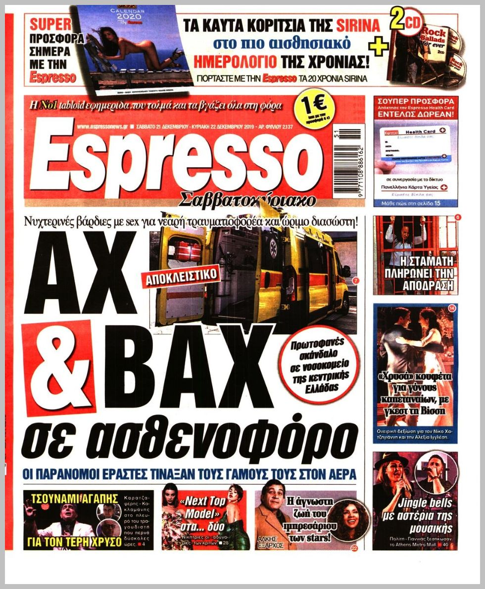 https://protoselida.24media.gr/images/2019/12/21/lrg/20191221_espresso_0343.jpg