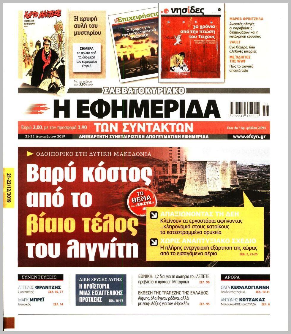 https://protoselida.24media.gr/images/2019/12/21/lrg/20191221_i_efimerida_ton_syntakton_0343.jpg