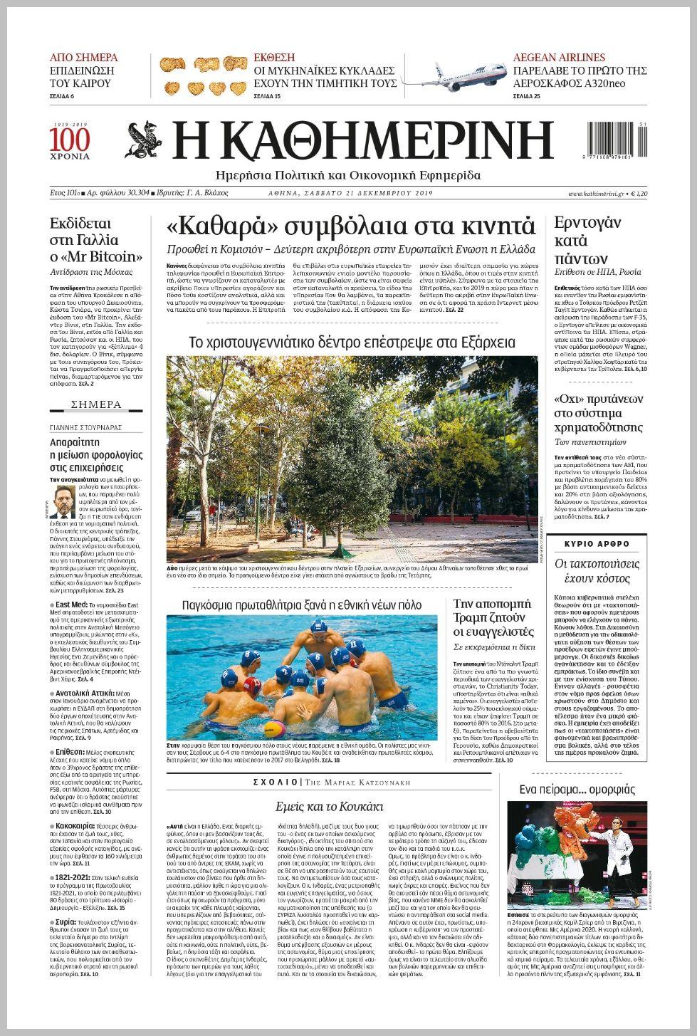 https://protoselida.24media.gr/images/2019/12/21/lrg/20191221_kathimerini_0343.jpg
