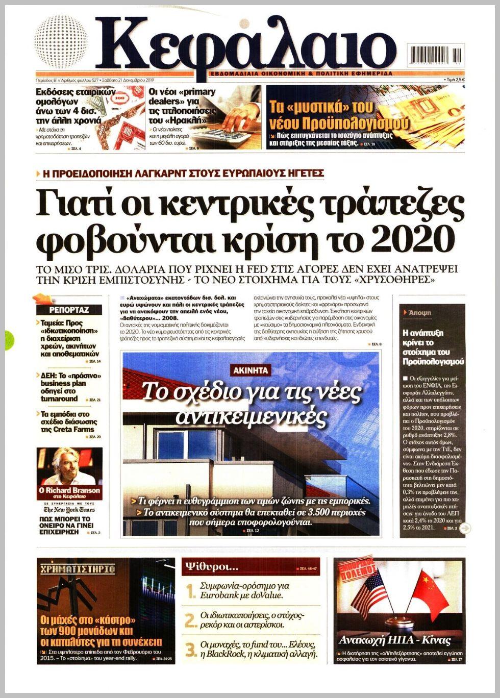 https://protoselida.24media.gr/images/2019/12/21/lrg/20191221_kefalaio_0514.jpg