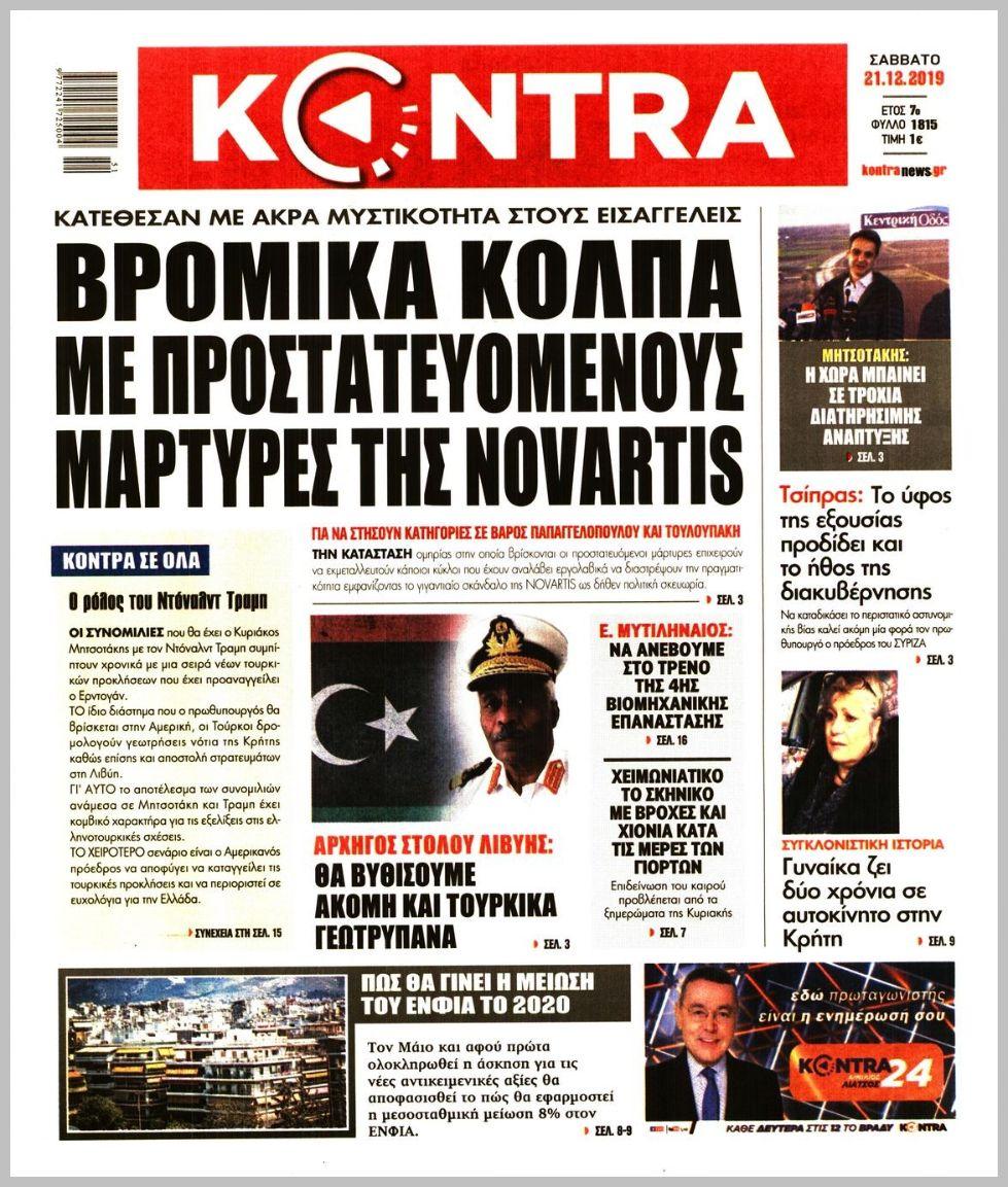 https://protoselida.24media.gr/images/2019/12/21/lrg/20191221_kontra_news_0544.jpg