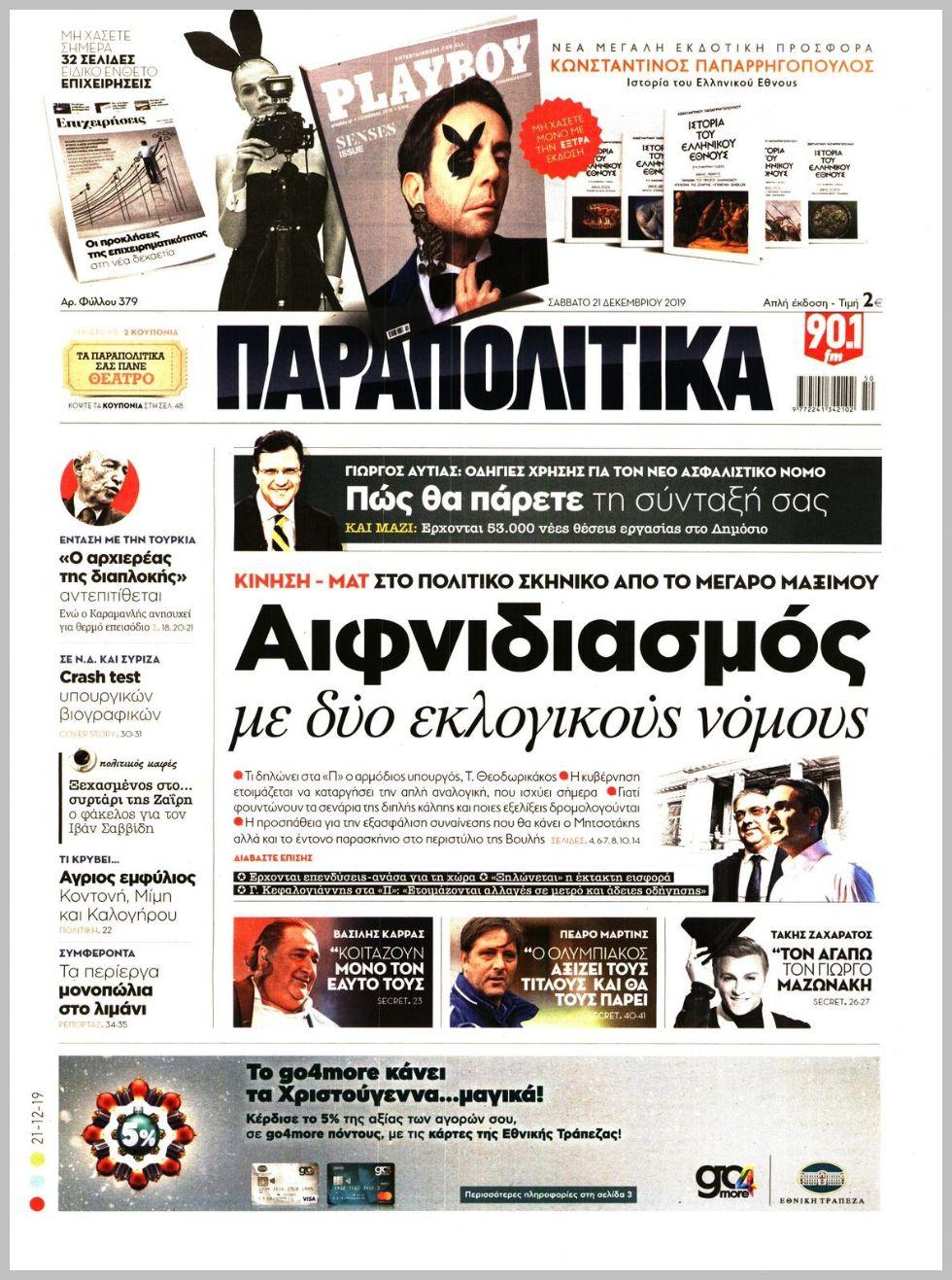 https://protoselida.24media.gr/images/2019/12/21/lrg/20191221_parapolitika_0343.jpg