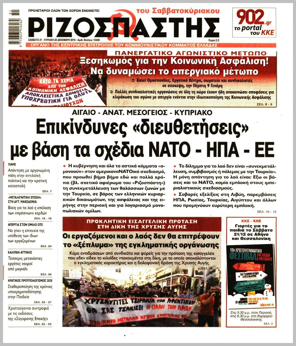 https://protoselida.24media.gr/images/2019/12/21/lrg/20191221_rizospastis_0544.jpg