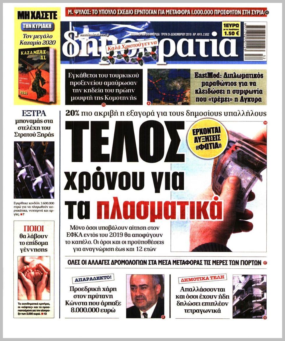 https://protoselida.24media.gr/images/2019/12/24/lrg/20191224_dimokratia_0506.jpg