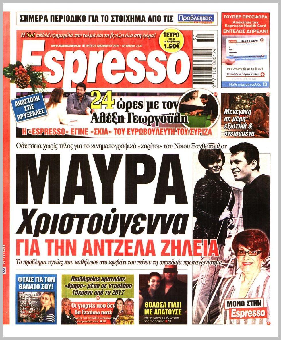https://protoselida.24media.gr/images/2019/12/24/lrg/20191224_espresso_0536.jpg