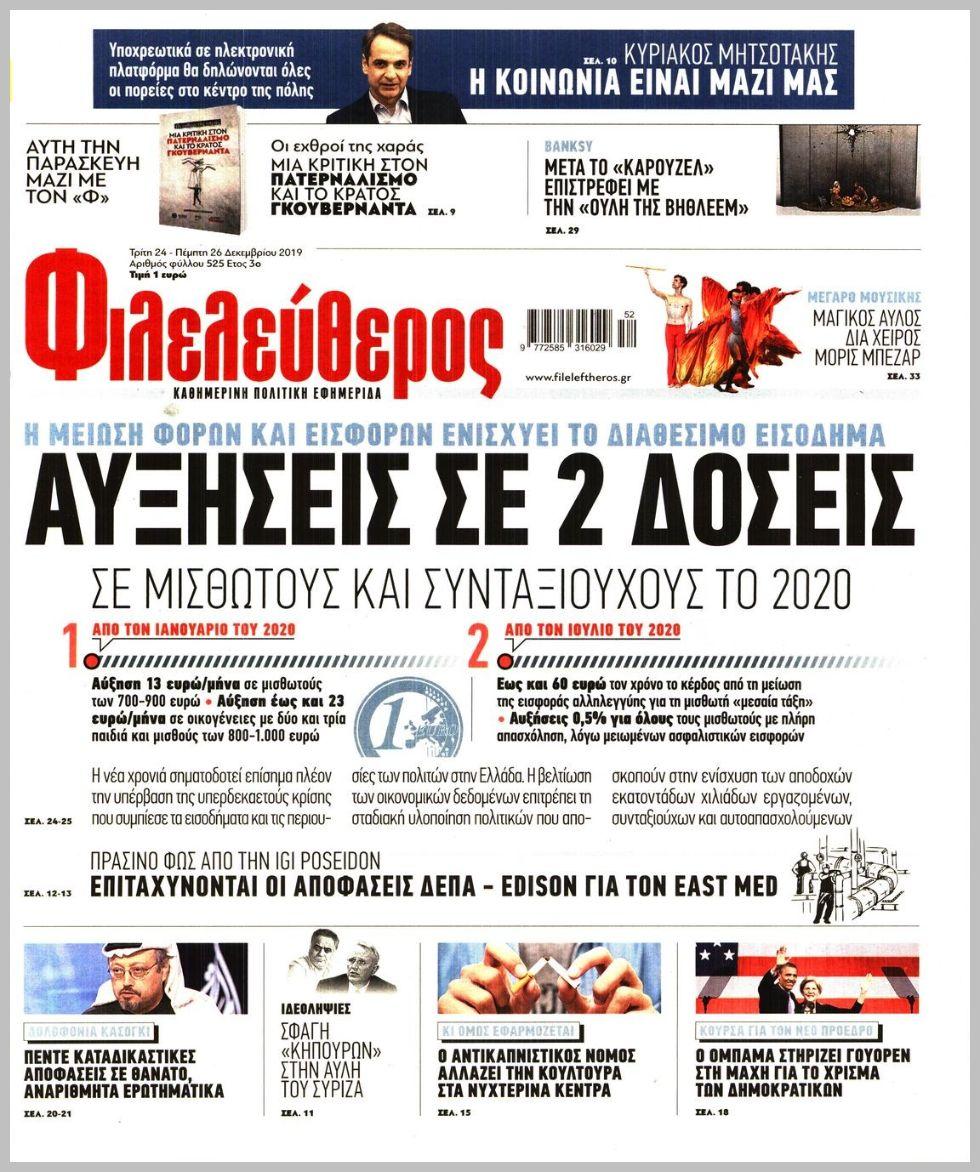 https://protoselida.24media.gr/images/2019/12/24/lrg/20191224_fileleytheros_0506.jpg