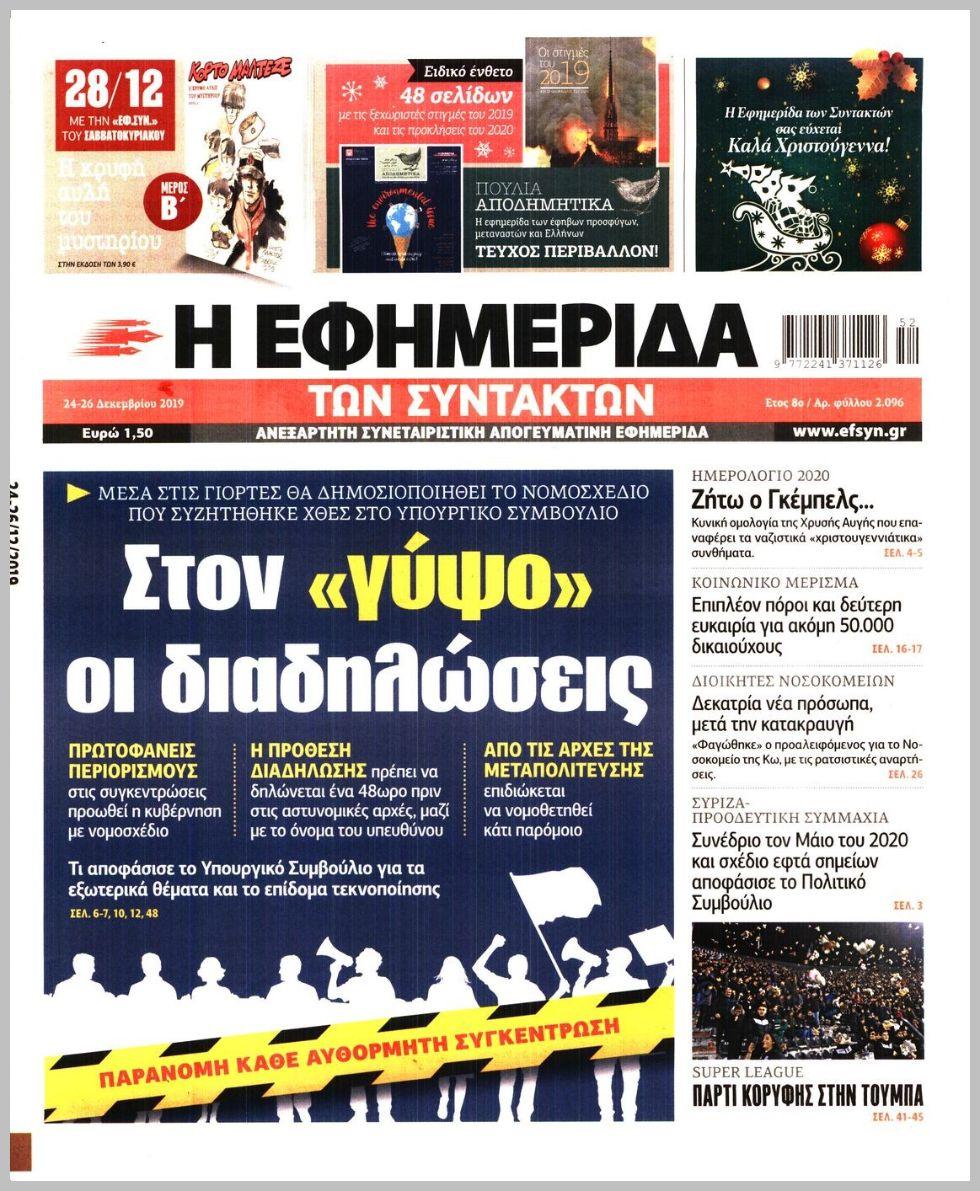 https://protoselida.24media.gr/images/2019/12/24/lrg/20191224_i_efimerida_ton_syntakton_0506.jpg