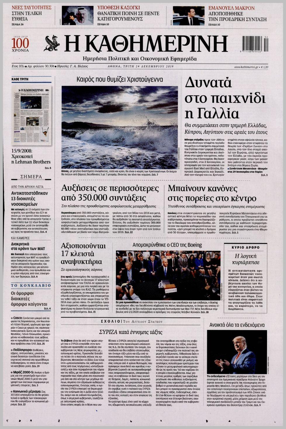 https://protoselida.24media.gr/images/2019/12/24/lrg/20191224_kathimerini_0506.jpg