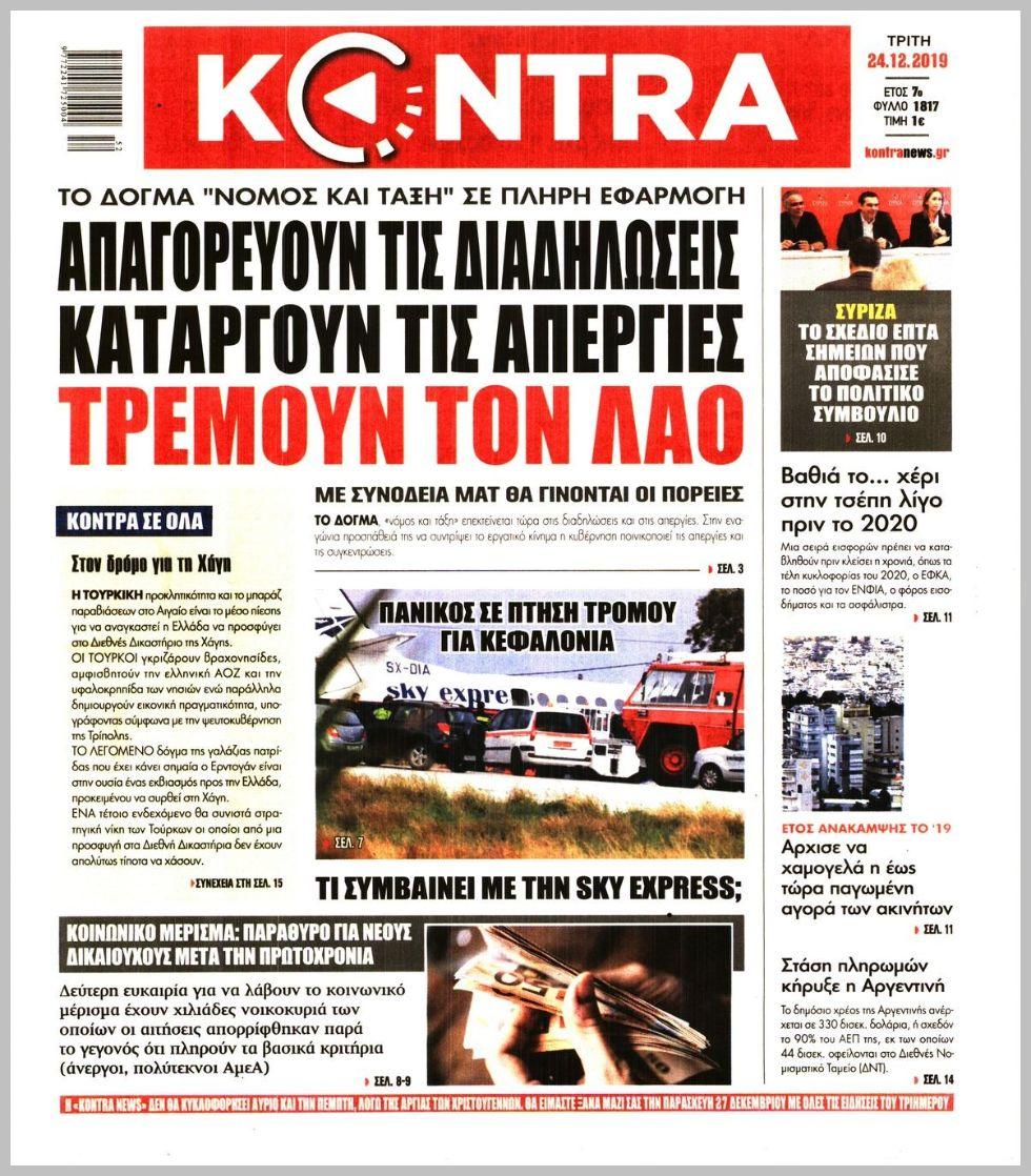 https://protoselida.24media.gr/images/2019/12/24/lrg/20191224_kontra_news_0506.jpg