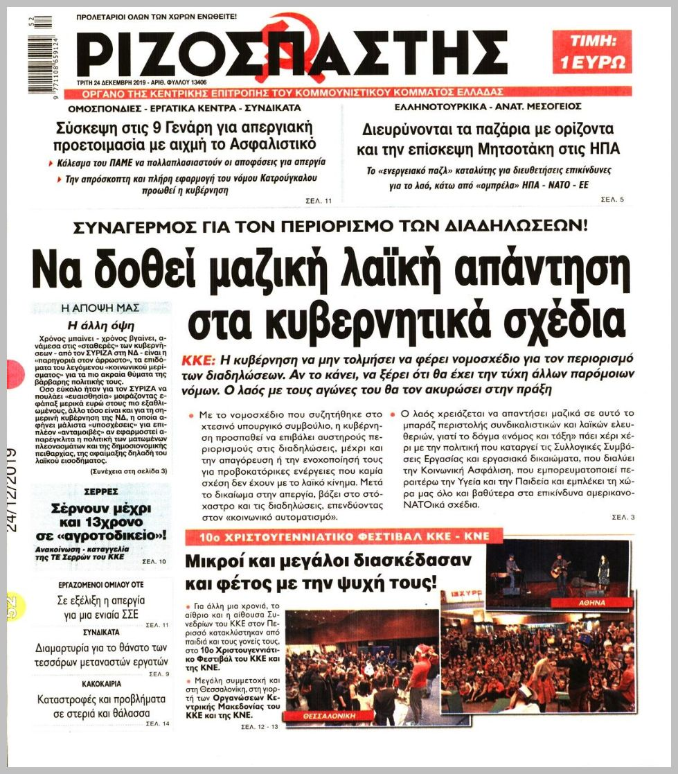 https://protoselida.24media.gr/images/2019/12/24/lrg/20191224_rizospastis_0506.jpg